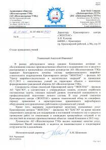 Благодарственное письмо от АО «Железногорская ТЭЦ»