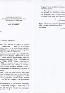 Благодарственное письмо от ГУ МСЧ России по Рязанской области