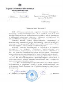 Благодарственное письмо ООО «РН-Сахалинморнефтегаз»
