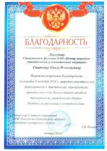 Благодарственное письмо от ГУ МЧС России по Сахалинской области