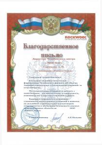 Благодарственное письмо от ООО «Роквул-Урал»