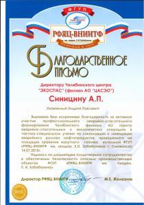 Благодарственное письмо от ФГУП «РФЯЦ-ВНИИТФ им. академ. Е.И. Забабахина»
