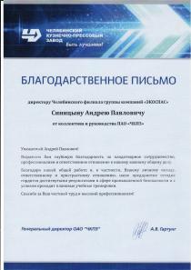 Благодарственное письмо от ОАО «ЧКПЗ»