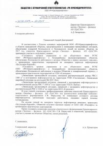 Благодарственное письмо от РН-Краснодарнефтегаз