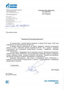 Благодарственное письмо от ЗАО «ГАЗПРОМНЕФТЬ-АЭРО»